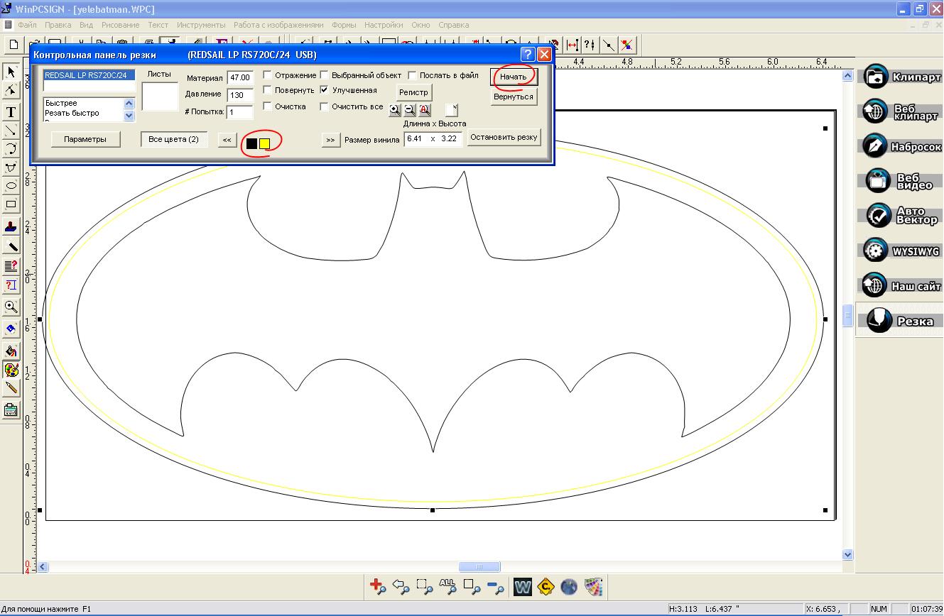 Cut studio программа для плоттерной резки